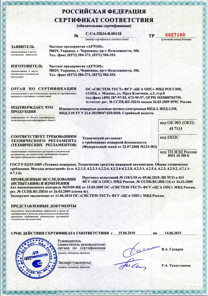 Сертификат(ы) Россиии (1